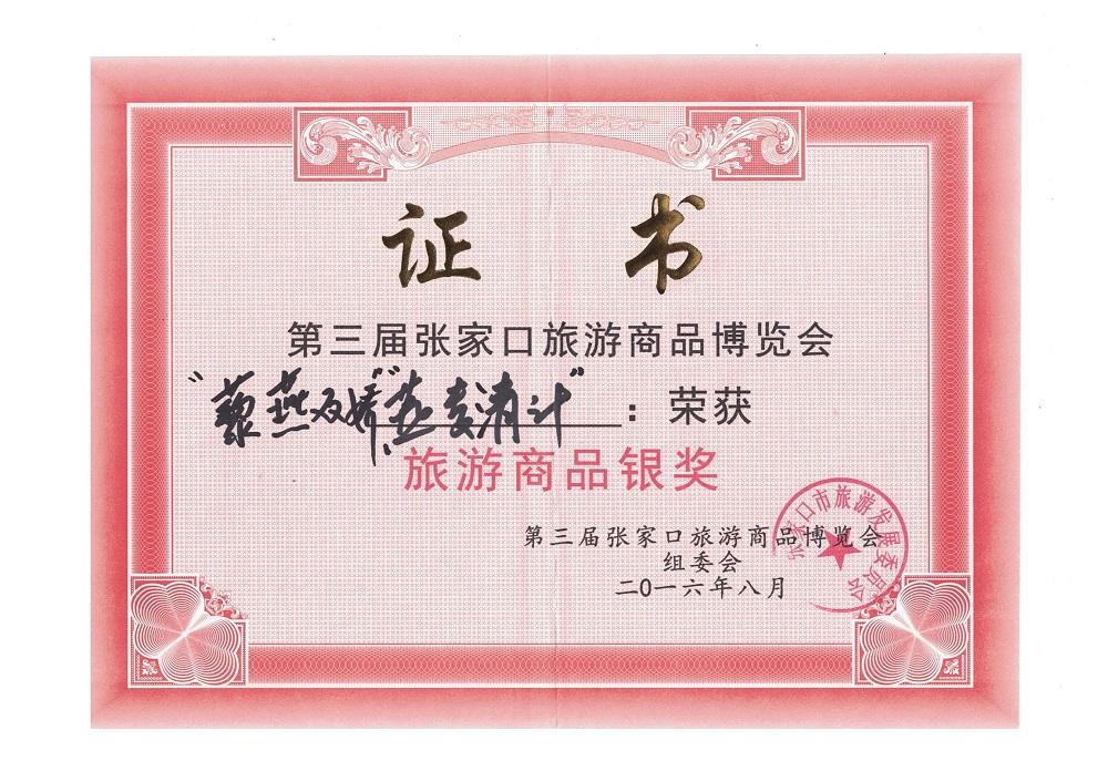 第三届张家口旅游博览会银奖