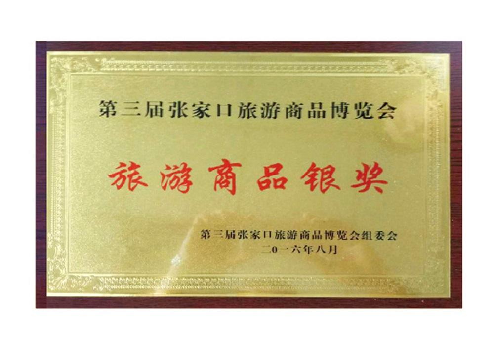 旅游商品银奖