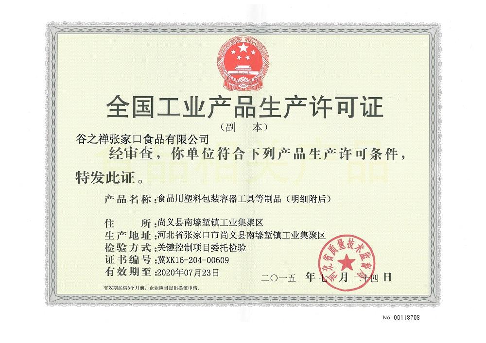 全国工业产品生产许可证 副本