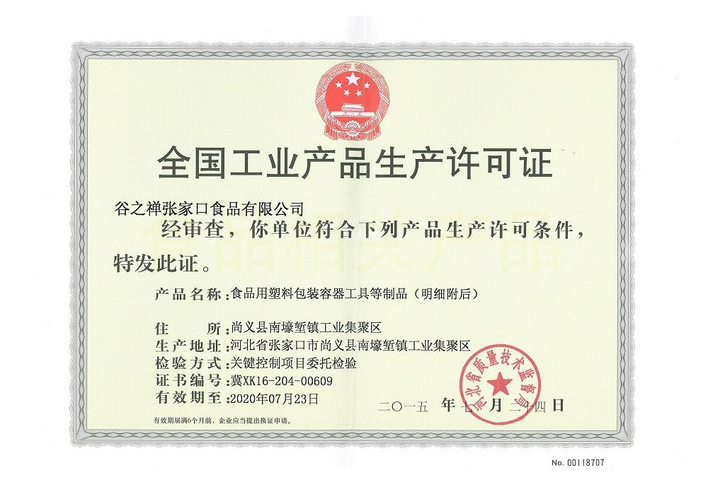 全国工业产品生产许可证 正本