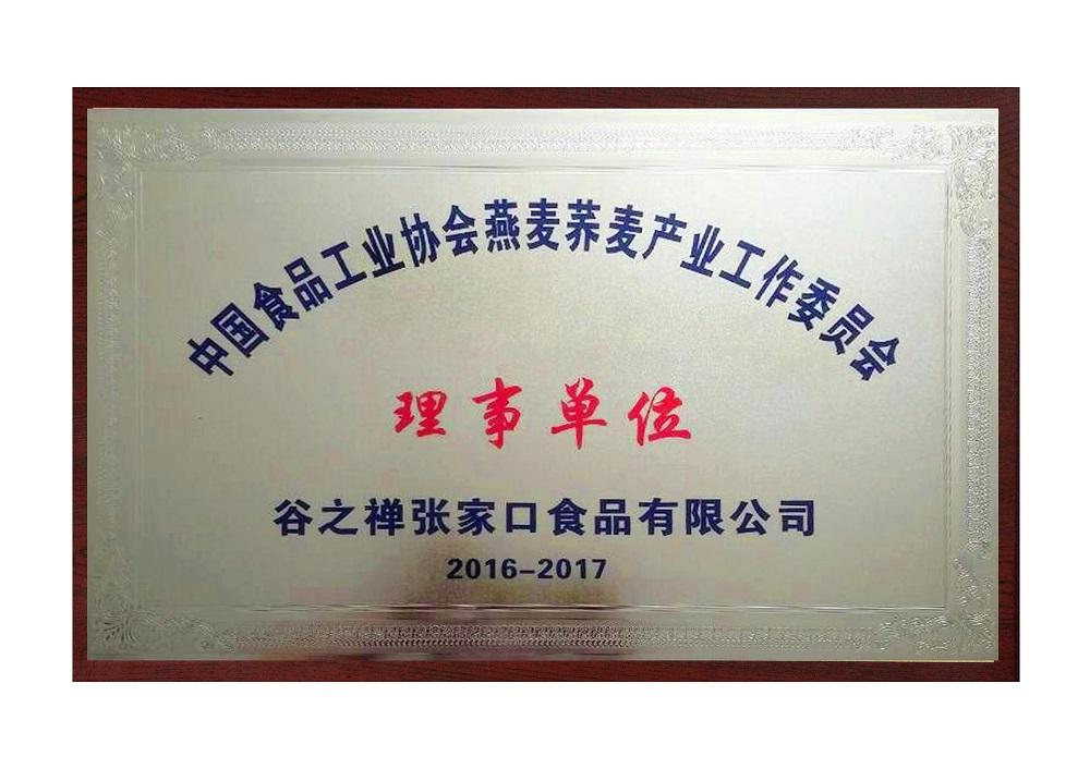燕麦荞麦产业工作委员会理事单位