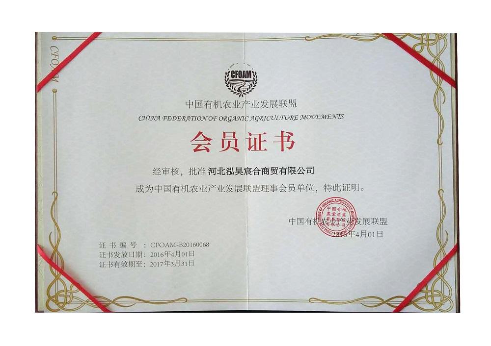 有机农业发展联盟会员证书